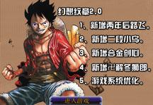 Anime Battle 2.0 Title Screen