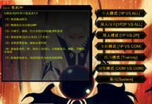 Anime Battle 1.2 Title Screen