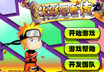 Naruto Adventure Title Screen